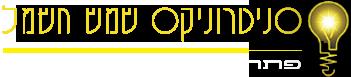 סניטרוניקס שמש חשמל | תיקון בעיות חשמל 24/7